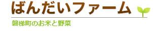 トップページ ロゴ